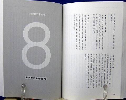 10のストーリー・タイプから学ぶ脚本術中身06