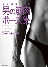 男の筋肉ポーズ集