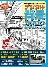 デジタル背景カタログ通学路電車バス編