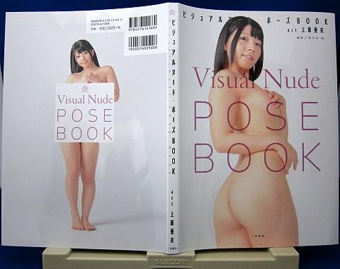 ビジュアルヌードポーズBOOK2上原亜衣中身01