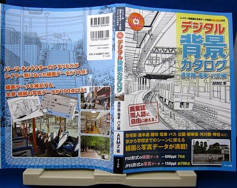 デジタル背景カタログ通学路電車バス編中身01