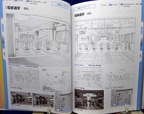 デジタル背景カタログ通学路電車バス編中身04