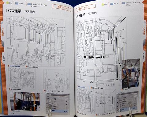 デジタル背景カタログ通学路電車バス編中身07