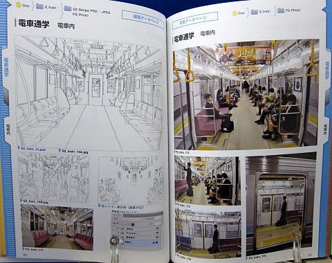 デジタル背景カタログ通学路電車バス編中身06
