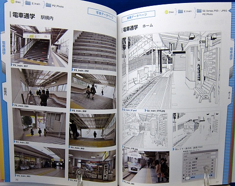 デジタル背景カタログ通学路電車バス編中身05