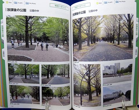 デジタル背景カタログ通学路電車バス編中身08