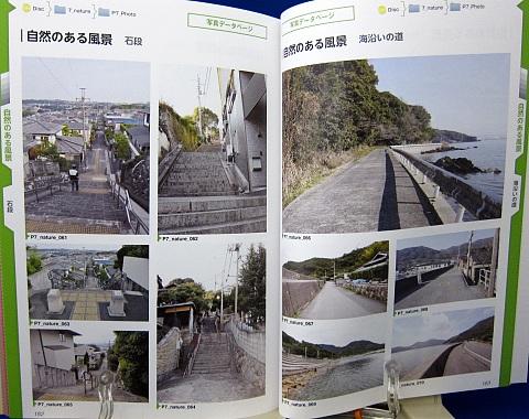 デジタル背景カタログ通学路電車バス編中身11