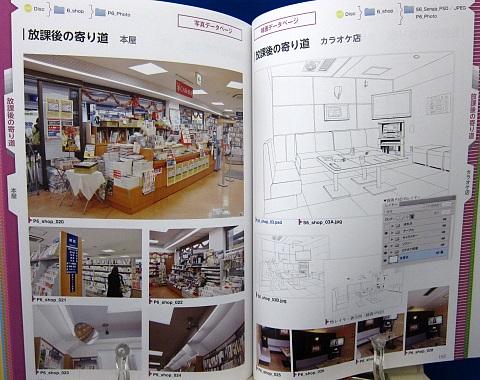 デジタル背景カタログ通学路電車バス編中身10