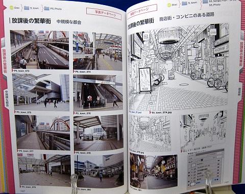 デジタル背景カタログ通学路電車バス編中身09