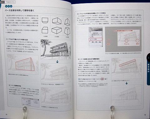 CLIPSTUDIOPAINTPROプロの絵師に学ぶイラスト上達テクニック中身01