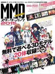 MikuMikuDanceスターターパック2015
