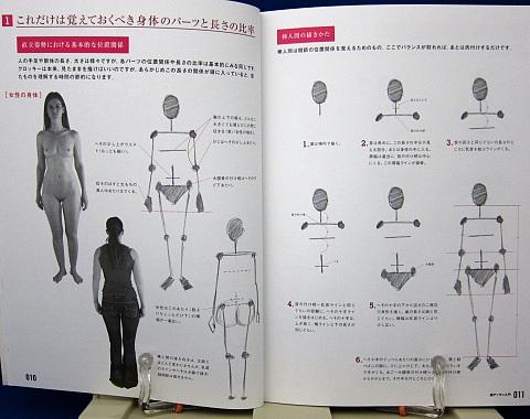 超デッサン入門中身01
