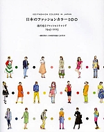 日本のファッションカラー100
