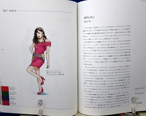 日本のファッションカラー100中身07