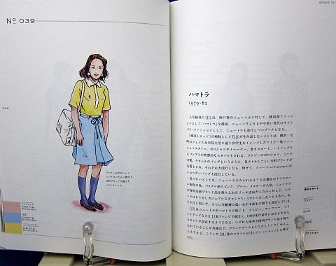 日本のファッションカラー100中身05