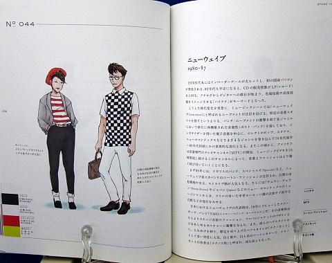 日本のファッションカラー100中身06