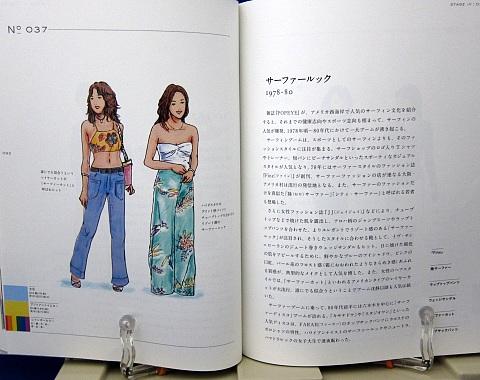 日本のファッションカラー100中身08