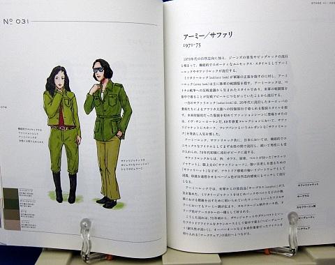 日本のファッションカラー100中身04