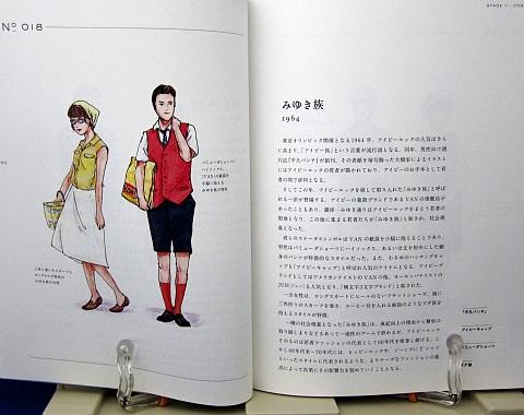 日本のファッションカラー100中身03