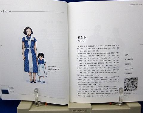 日本のファッションカラー100中身01