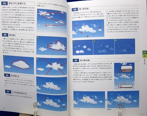 「背景」描き方事典中身01