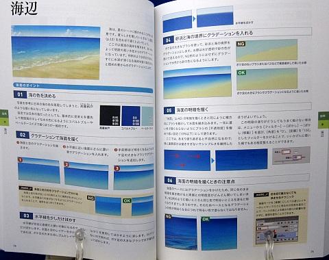 「背景」描き方事典中身03