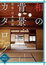和の背景カタログ和室日本家屋間取り解説付き