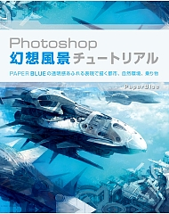 Photoshop幻想風景チュートリアル