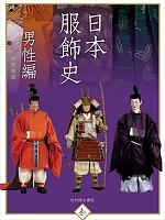 日本服飾史男性編