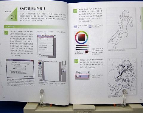 CGイラストテクニックvol.8ぶーた中身01