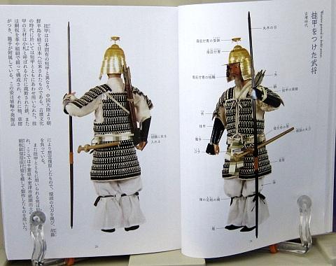 日本服飾史男性編中身01