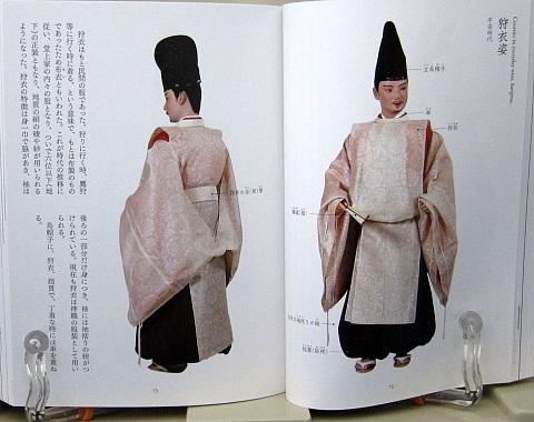 日本服飾史男性編中身03