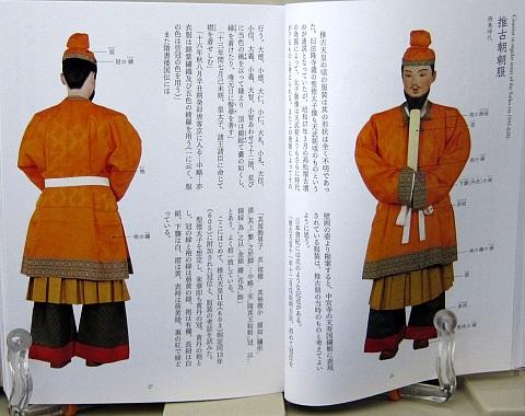 日本服飾史男性編中身02