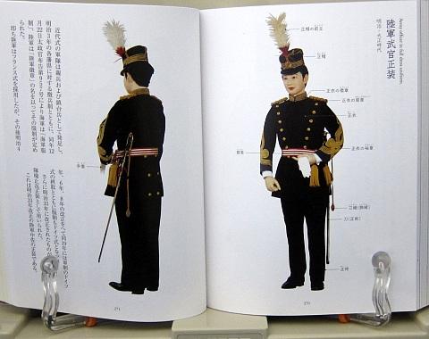 日本服飾史男性編中身11