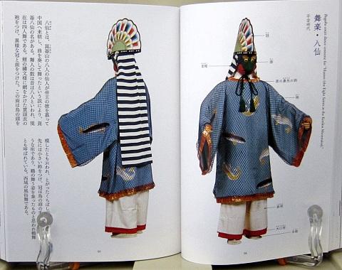 日本服飾史男性編中身06