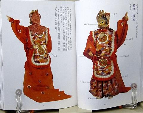 日本服飾史男性編中身05