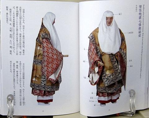 日本服飾史男性編中身04