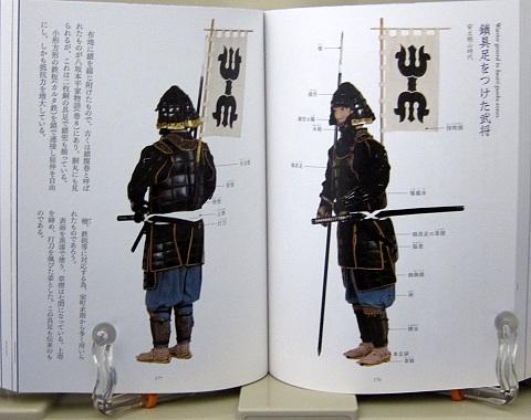日本服飾史男性編中身10