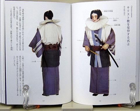日本服飾史男性編中身09