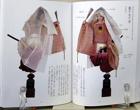 日本服飾史男性編中身08