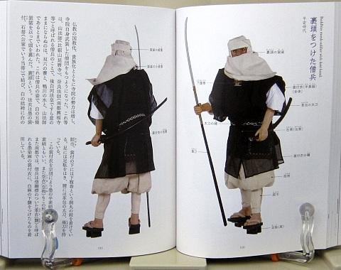 日本服飾史男性編中身07