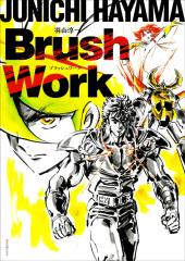 羽山淳一BrushWork