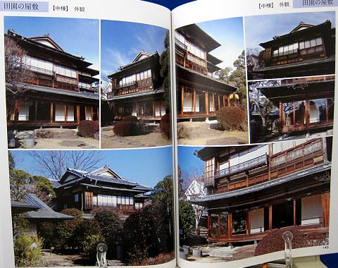 和の背景カタログ和室日本家屋中身09