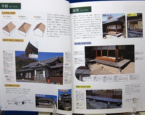 和の背景カタログ和室日本家屋中身01