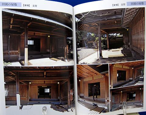 和の背景カタログ和室日本家屋中身08