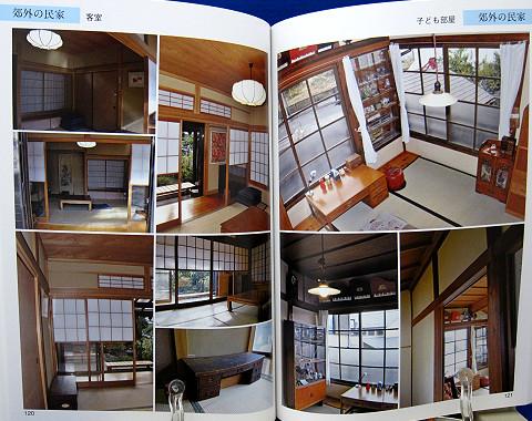 和の背景カタログ和室日本家屋中身07