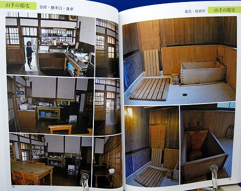 和の背景カタログ和室日本家屋中身06