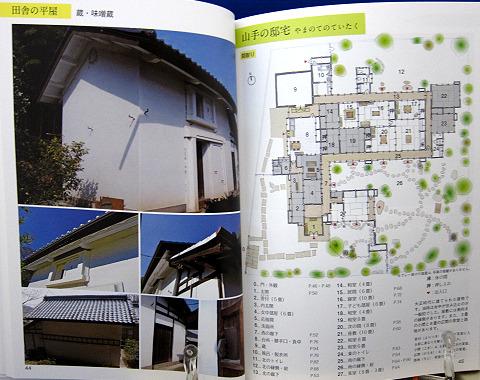 和の背景カタログ和室日本家屋中身04