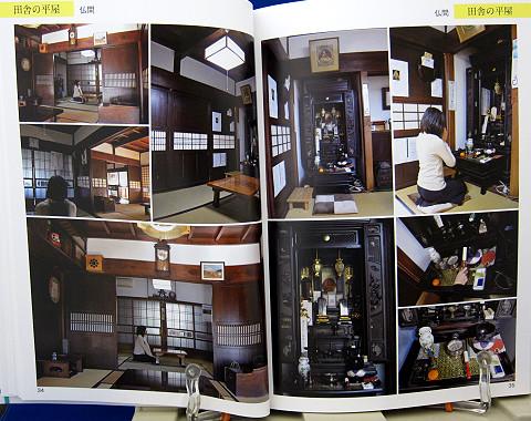 和の背景カタログ和室日本家屋中身03