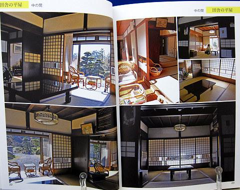 和の背景カタログ和室日本家屋中身02